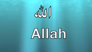 Allah - 99 Names (Nasheed: Duff)