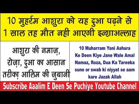 Xxx Mp4 10 मुहर्रम यौम ए अशूरा दुआ पढ़ने से 1 साल मौत नही होगी Youm E Ashura Muharram Ki Ibadat 3gp Sex