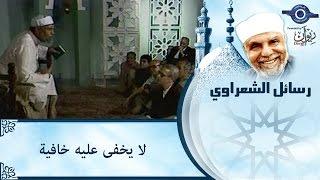 الشيخ الشعراوي | لا يخفى عليه خافية