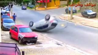 #حوادث سيارات مضحكة جدا جدا جدا  يستحق المشاهدة 251 مرة