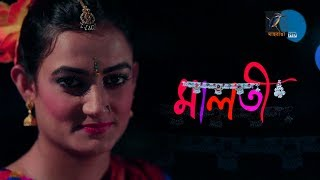 Maloti | Aparna Ghosh, Shamol Mawla, Maznun Mizan | Bangla Natok | Maasranga TV | 2018