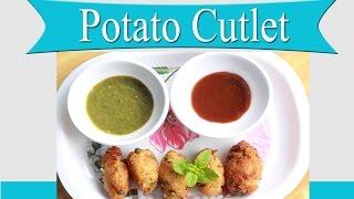 Aloo Cutlet(आलू कटलेट) Recipe In Hindi | Potato Cutlet Recipe In Hindi | Cutlet Recipe