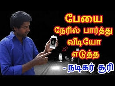 ghost viral video whatsapp recent | tamil actor soori with ghost |don't see ya