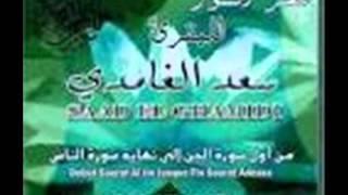 من سورة الجن الى نهاية سورة الناس بصوت الشيخ سعد الغامدي