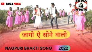 Hindi Jesus Song Jharkhand- Jago Ae Sono Walo   Hindi Jesus Song Video Album - EK MUKTIDATA
