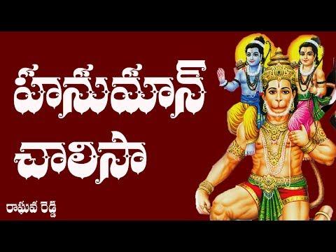 Xxx Mp4 Hanuman Chalisa Telugu Lyrics Raghava Reddy 3gp Sex