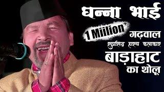 Famous Garhwali Comedian Ghanna Bhai । Badahaat Ka Tholu 2016 Uttarkashi Part-01