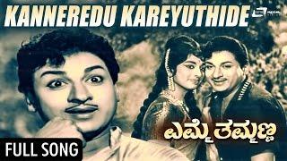 Kanneradu Kareyuthide | Emme Thammanna | Dr.Rajkumar,Bharathi,B.Jayashree | Kannada Song