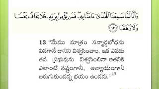 Telugu Quran - Surah Al Jinn  - Salah Bukhatir - Telugu Subtitles