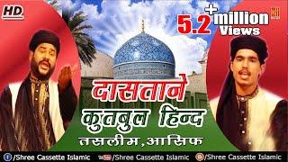 Dastane Qutbul Hind (Full Waqya) | Haji Tasleem,Asif | Gausul Wara Ki Qawwali | Islamic Waqiat