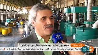 Iran Bazhak paint co. made Industrial paint manufacturer, Saveh county توليد رنگ صنعتي ساوه