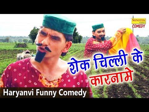 Xxx Mp4 Shekh Chilli Ke Karname Part 6 शेख चिल्ली के कारनामे Hindi Funny Comedy Video 3gp Sex