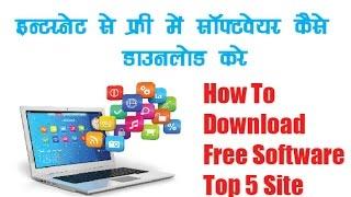 Top 5 Software Download Websites - Software download kaise kare