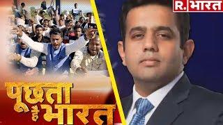 नागरिकता पर धार्मिक प्रहार किसकी साजिश? देखिए Puchta Hai Bharat, Republic Bharat पर!