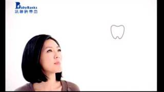 Baby Tooth Commercial Soundtrack