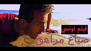 ضياع مراهق (Short Film) فيلم تونسي جديد على الحرقة 2018
