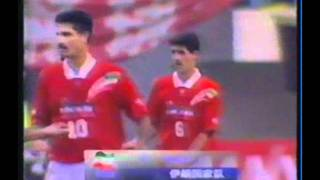 1997 (September 13) China 2-Iran 4 (World Cup Qualifier).avi