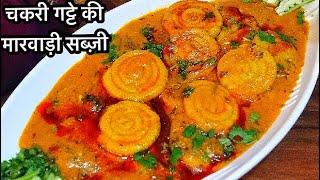 Gatta Curry Rajasthani secret Recipe  | Gatte Ki Sabzi | राजस्थानी गट्टे की सब्ज़ी | Besan ke Gatte