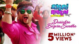 Dussehra Bazara Sandha | Video Song Promo | Kabula Barabula Searching Laila | Odia Movie | Anubhav