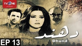 Dhund  Episode 13  Mystery Series  TV One Drama  22nd October 2017 uploaded on 20-01-2018 9496 views