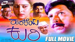 Harakeya Kuri – ಹರಕೆಯ ಕುರಿ|Kannada Full HD Movie *ing  Vishnuvardhan ,Geetha