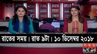 রাতের সময় | রাত ৯টা | ১০ ডিসেম্বর ২০১৮ | Somoy tv bulletin 9pm | Latest Bangladesh News