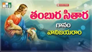 తంబుర సితార నాదంతో Thambura Sithara Latest Telugu Top Hit ChristianJesus Songs