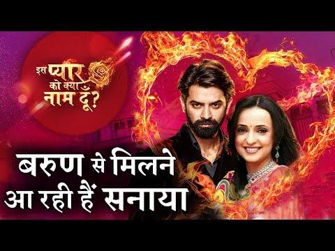 Sanay Irani to do Cameo in Iss Pyar Ko Kya Naam Doon 3 !   Crazy 4 TV