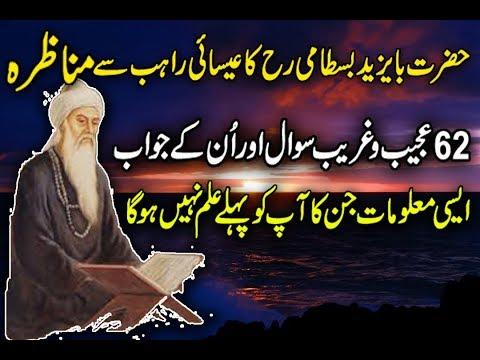 62 Mysterious Question To Hazrat Ba Yazeed Bastami RH Urdu Stories ! Islamic Stories