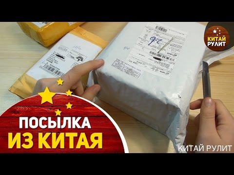 Если посылка из китая отправлена как подарок