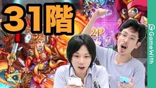 【モンスト】覇者の塔31階!オーディン+降臨3体で攻略!【GameWith】