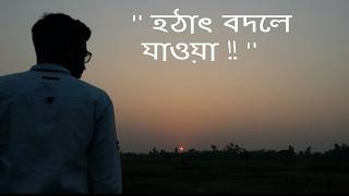 Valentines Day New Bangla Short Film 2017 (Hotat bodle jayoa)-Ft. Muhtasib Muktadir -YOU TUBE HD