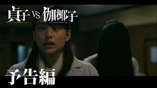 映画『貞子vs伽椰子』予告編