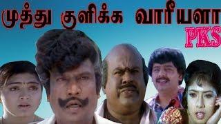 Muthu Kulikka Varieyala||முத்து குளிக்கவாரீயளா || Goundamani,Senthil,Vivek || Full Comedy Movie