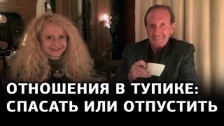 Как спасти отношения? Как сохранить отношения? Александр Рапопорт и Юлия Ланске