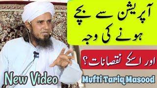 Operation Se Bachay Hone Ki Vajh Aur Iske Nuksanat | Mufti Tariq Masood | New Video
