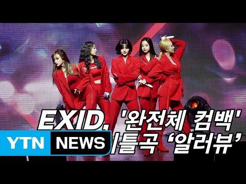 Xxx Mp4 Y영상 EXID 완전체 컴백… 타이틀곡 'I Love You' YTN 3gp Sex
