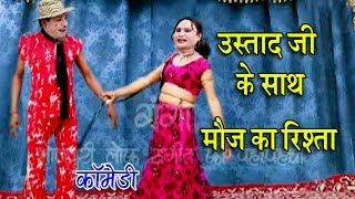 उस्ताद जी के साथ मौज का रिश्ता - Bhojpuri Nautanki Nach Program | Bhojpuri Song 2017