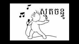 Smot Chanthu (ស្មូតចន្ធូ)