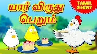 யார் விருது பெறும் - Bedtime Stories For Kids   Fairy Tales in Tamil   Tamil Stories   Koo Koo TV
