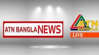 ATN Bangla News || Live || ATN BANGLA Official YouTube Channel