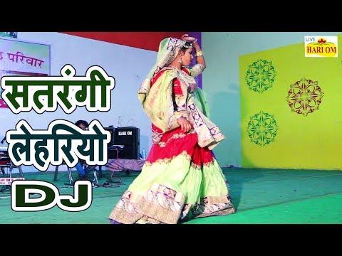 Xxx Mp4 सतरंगी लहरियो Satrangi Lheriyo Rajasthani Dj Song 2018 Latest Marwari Dj Dance Full Hd Video 3gp Sex