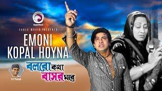 Emoni Kopal Hoyna | Bangla Movie Song | Shakib Khan | Shabnur | S.I Tutul