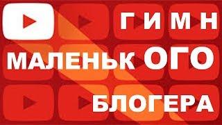 ТРЕЙЛЕР Канала Samira TV Гимн маленького блогера