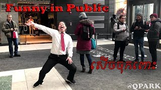 Funny in Public - Funny Video