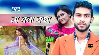 Na bola kotha by Eleyas Life tv bangla New bangla music video hd,   YouTube720p