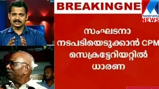 CPM to initiate disciplinary action against M M Mani  | Manorama News