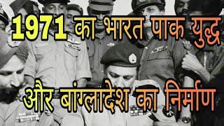 1971 का भारत पाक युद्ध और बांग्लादेश का निर्माण|| India Pakistan War of 1971 || in Hindi || 1971 war