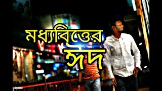 Eid Special Bangla short film | মধ্যবিত্তের ঈদ | 2017