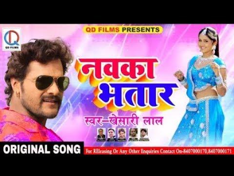 Xxx Mp4 Khesari Lal Yadav का 2018 का सबसे Hit Song नवका भतार Latest Bhojpuri Hit SOng 2018 3gp Sex